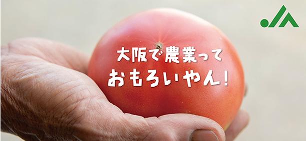 大阪で農業っておもろいやん!