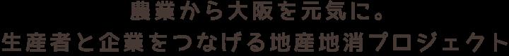 農業から大阪を元気に。生産者と企業をつなげる地産地消プロジェクト